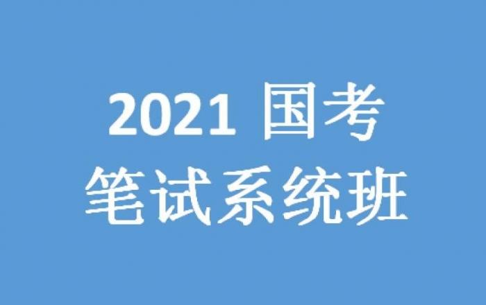 2021年国考笔试系统班
