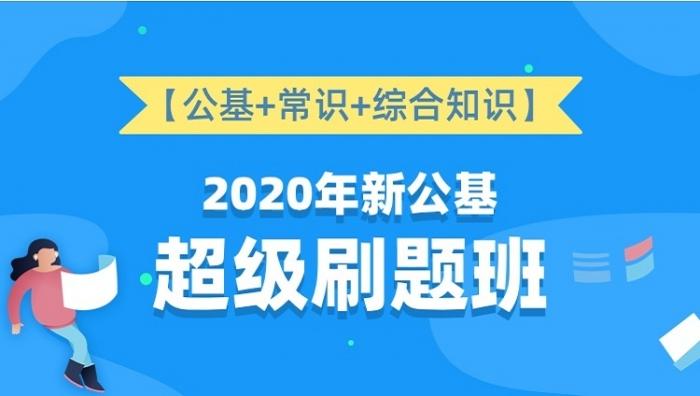 2020粉笔教师招聘考试全国公基刷题班