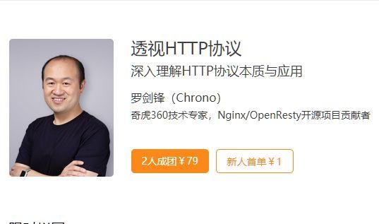 透视HTTP协议