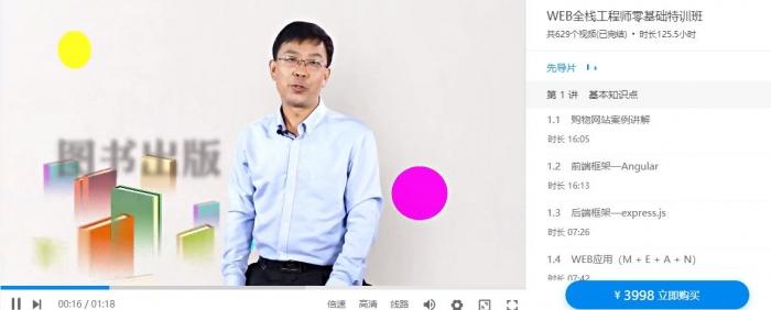 WEB全栈工程师零基础特训班