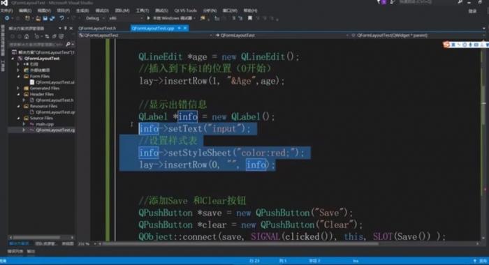 C++ QT5 跨平台界面编程原理和实战大全 视频截图
