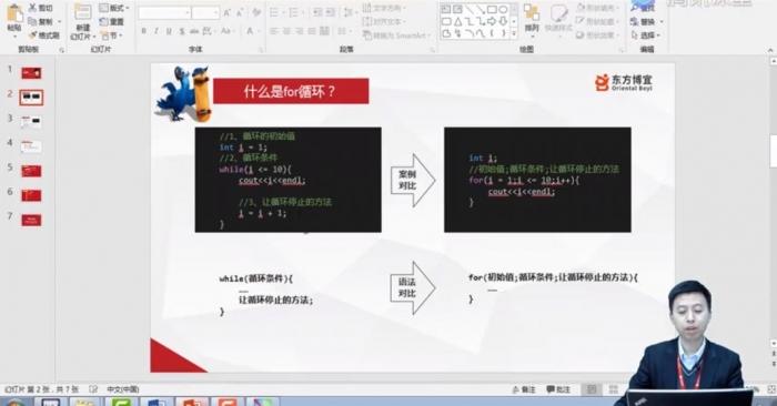 C++青少年编程 视频截图