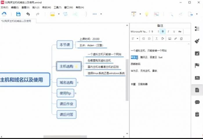 魔贝seo课程第十期 视频截图