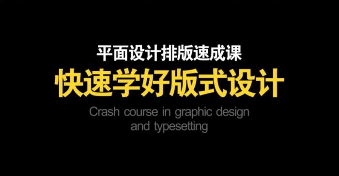 平面设计排版速成课