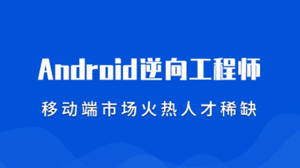 Android逆向工程师