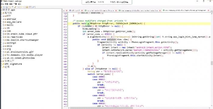 Android逆向工程师 视频截图