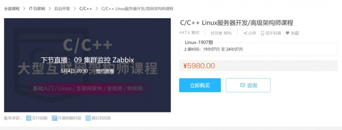 动脑:C++架构师VIP课程(34.34G)